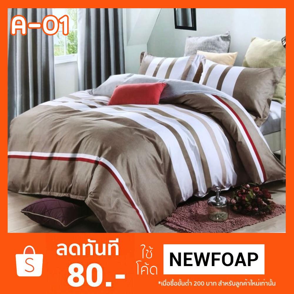 ชุดเครื่องนอน ผ้านวม+ผ้าปูที่นอน ลายสีพื้น ผ้านวมขนาด 7-8 ฟุต เกรดเอ เนื้อผ้าพรีเ