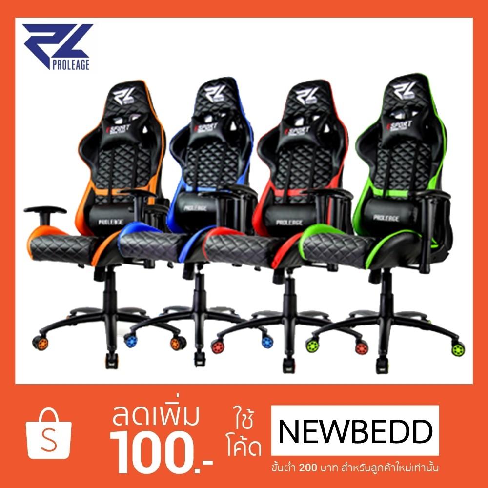 เก้าอี้เกม PROLEAGE Gaming PL-102 มีของแถม / มีบริการเก็บเงินปล