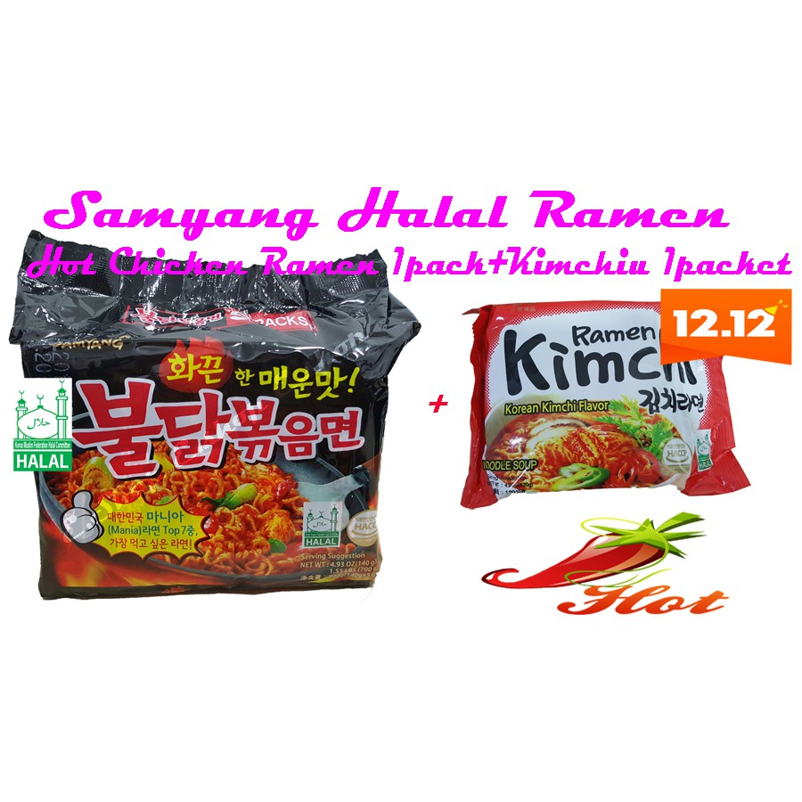 Samyang Halal Hot Chicken Ramen 1 Pack140gx5 Shopee Malaysia Curry Logo