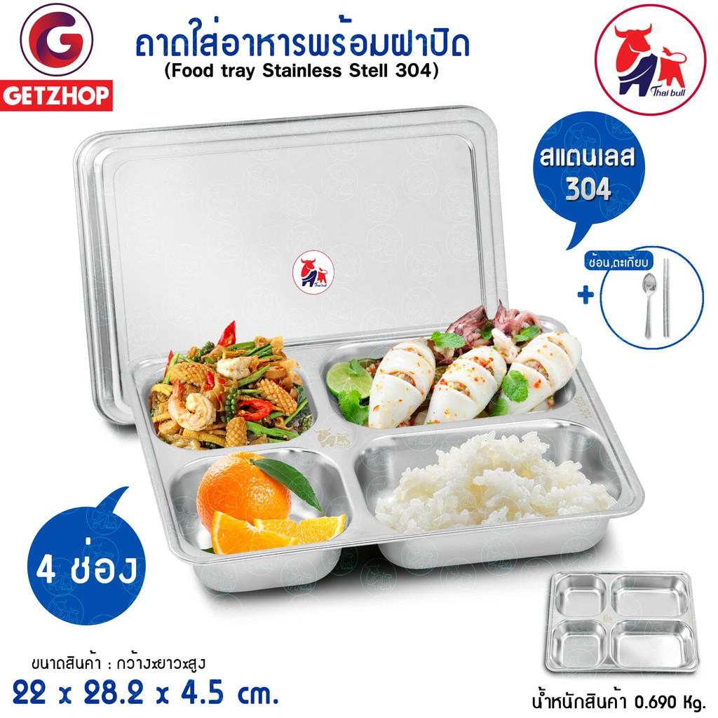 Thaibull ถาดอาหาร ถาดใส่อาหาร ถาดหลุมสแตนเลส 4 หลุม พร้อมฝาปิด Food tray (Stainless Stell 304) รุ่น TB
