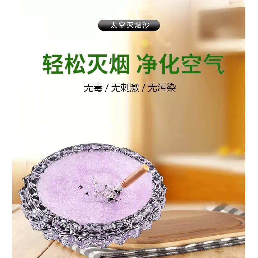 [READY STOCK]Explosive space anti-smoke, aromatherapy, soot removal cleaner 爆款太空灭烟沙 香薰去除烟灰清洁剂
