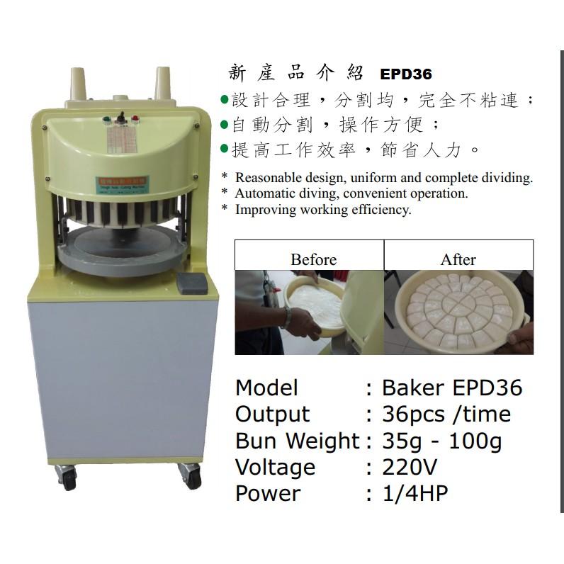 THE BAKER NFK-36 EPD36 FLOUR DOUGH DIVIDER BAKERY BREAD ROUNDER MACHINE