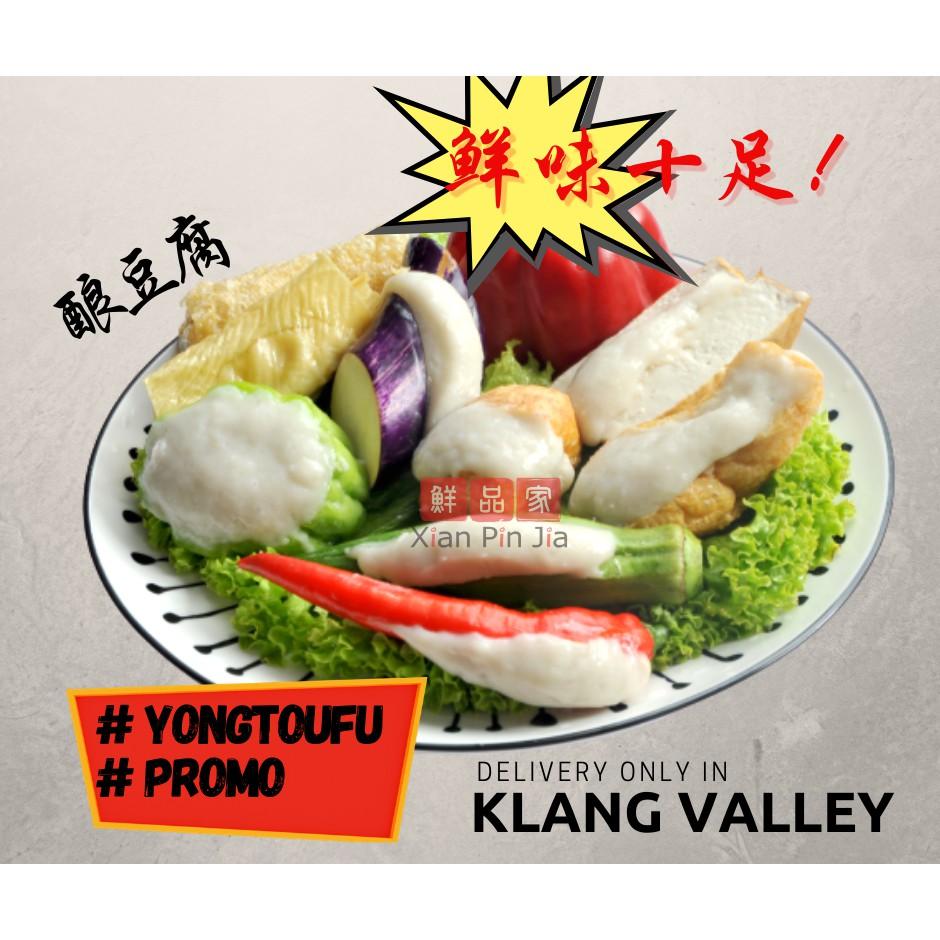 鲜品家酿豆腐20件装】Steamboat Fresh & Raw Yong Tou Fu 20pcs