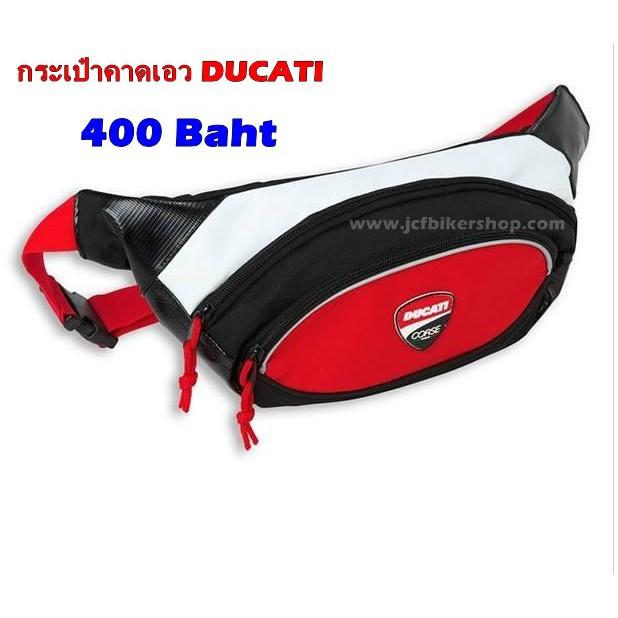 กระเป๋าคาดเอว Ducati (ส่งฟร