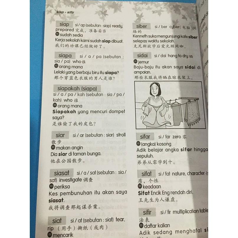 [Used] Primary School Reference Book - Kamus Kosa Kata Bahasa Malaysia untuk Tahun 1 2 3 国语生字 字典