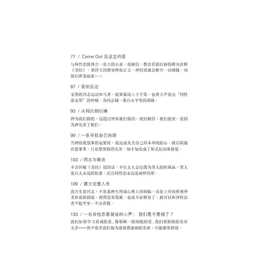 【 大将出版社-瑕疵书系列 】天国孽子? - 散文/同性恋的故事