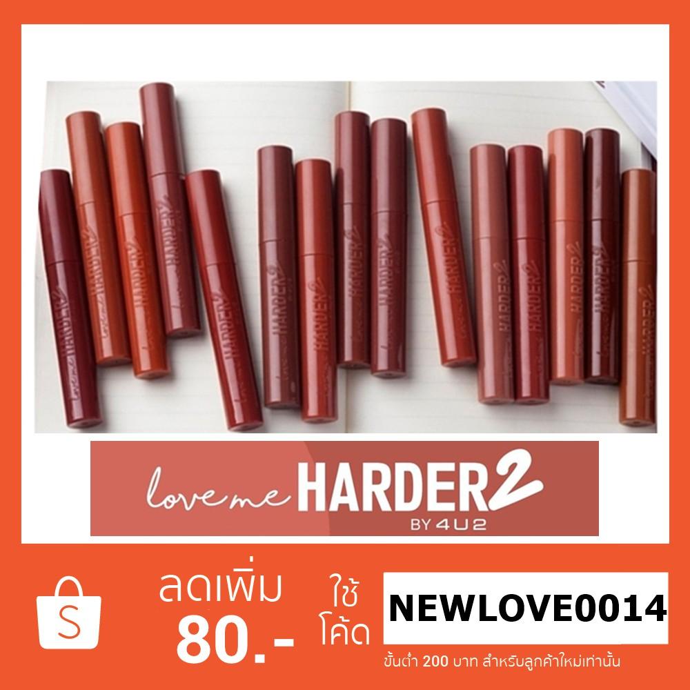 ถูก/แท้/ส่งฟรี (มีครบ 15 สี) ลิป 4U2 LOVE ME HARDER 2 LIQUID MATTE LIPSTICK ลิปสติก4U2 ลิปแมทต์ ลิปจุ่ม จุ่มแมทต์