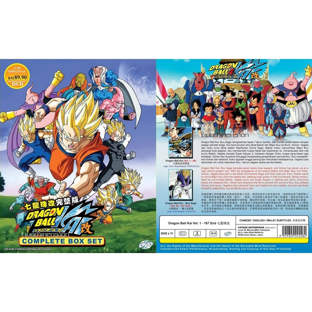 dragon ball kai complete boxset 七龍珠改 dvd dragonball kai shopee