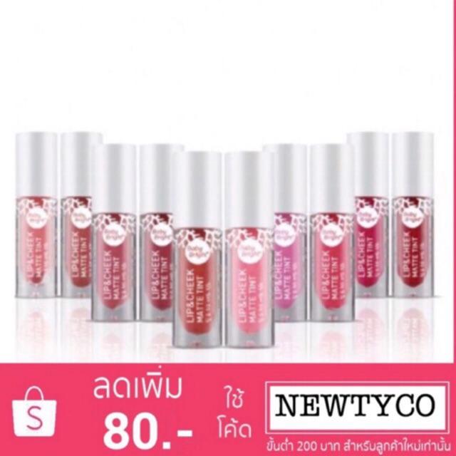 Baby Bright  Lip & Cheek Matte Tint 2.4g ( kar