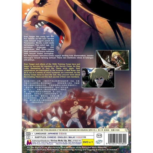 JAPANESE ANIME DVD : ATTACK ON TITAN SEA 2 THE MOVIE - KAKUSEI NO