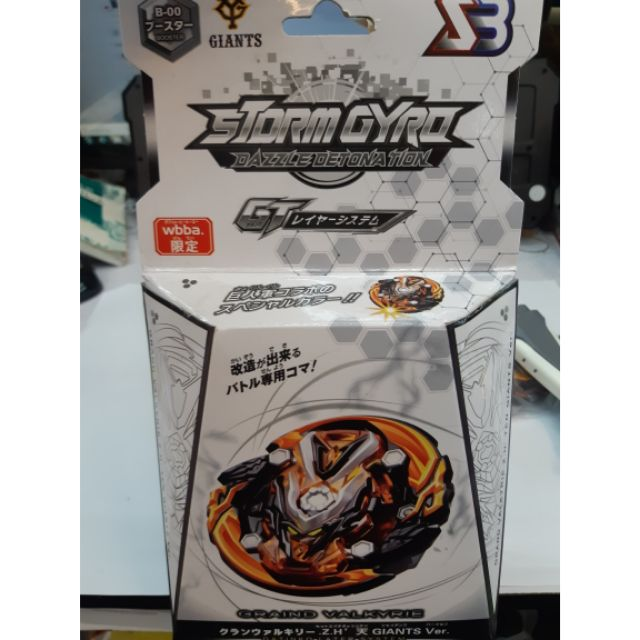 New Beyblade Burst Toys Arena Beyblades 2019 Bayblade Metal Fusion GRAIND VALKYRIE