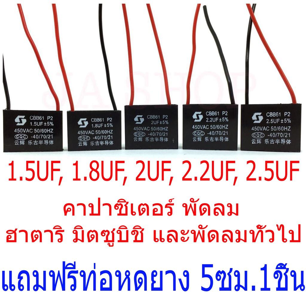 คาปาซิเตอร์ พัดลม  1.5UF 1.8UF 2UF 2.2UF 2.5UF 450V อะไหล่พัดลม  คาปา  ซิ  คาปาชิเตอร์พัดลม แคป แคป