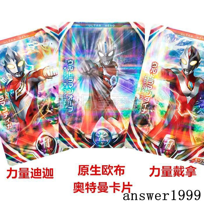 Ub Altman Card Fusion Uub Power Diga Power Gauss Origin Obuchi Original  Obuka
