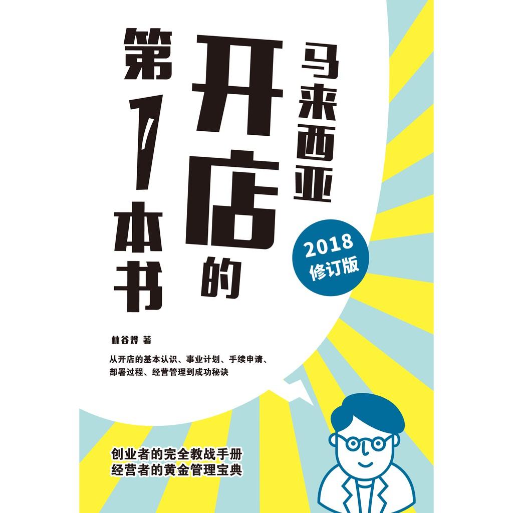 【大将出版社 - 财经】马来西亚开店的第一本书(2018版)