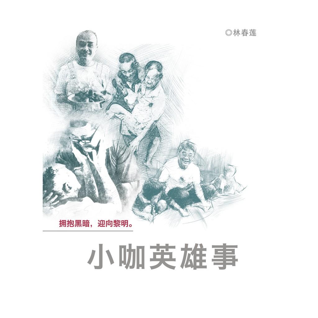 【大将出版社 - 访谈】小咖英雄事 - 感人/故事/专访