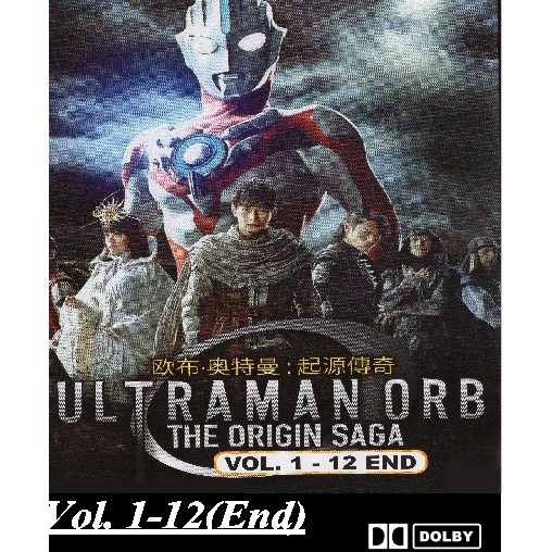 (DVD)Ultraman Orb The Origin Saga