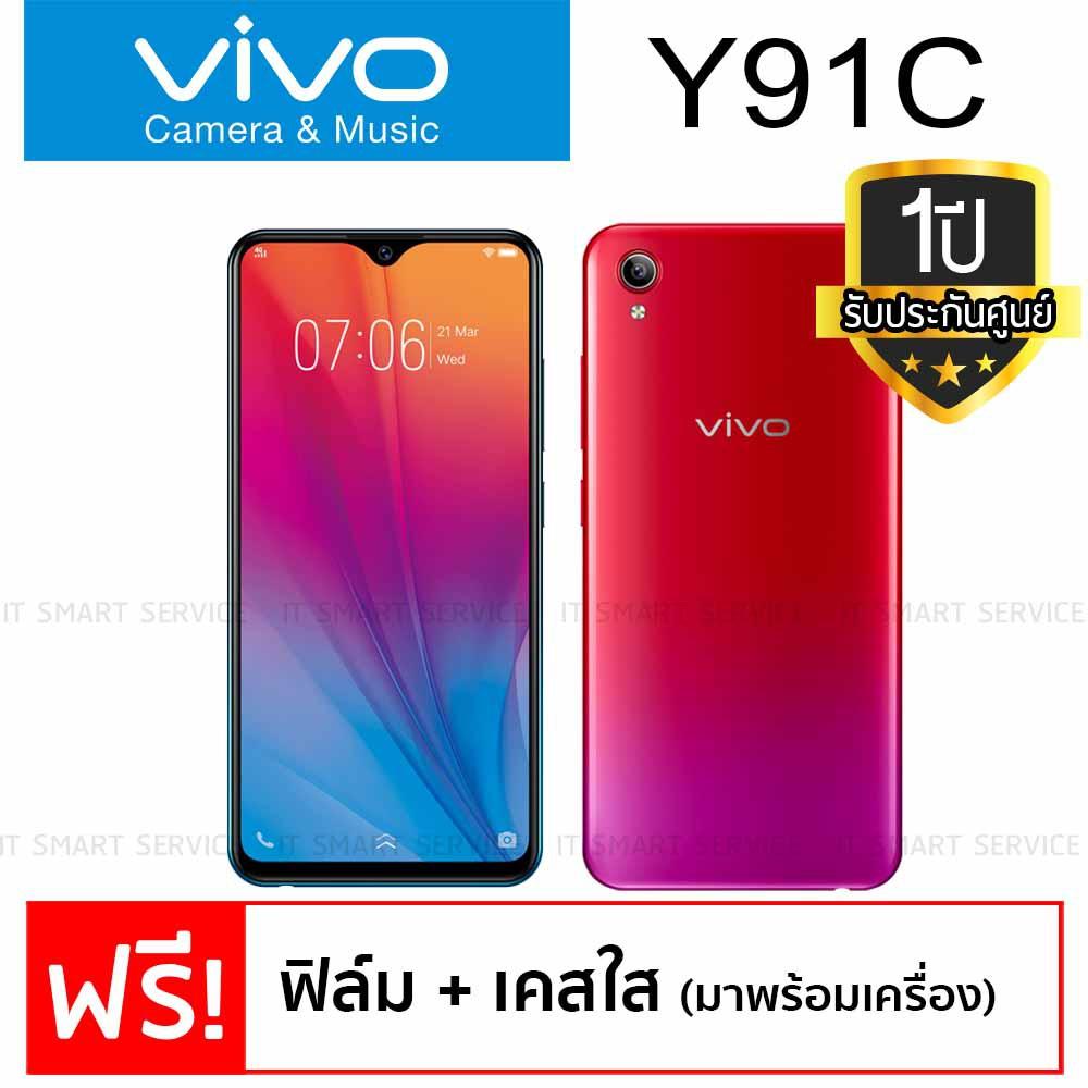 Vivo Y91C / 2GB/32GB /สแกนใบหน้า /กล้อง 13ล้าน /แบต 4030 mAh /รับประกันศูนย