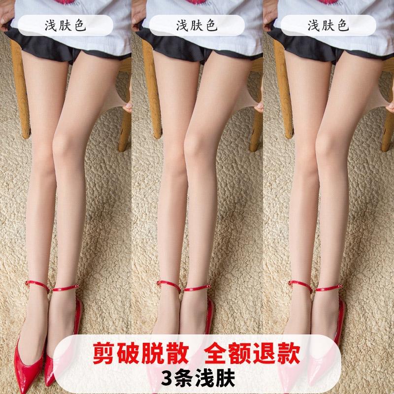 00e078789 ☜✷Stockings Women's spring and autumn thin light leg anti-hook silk oracle  supe