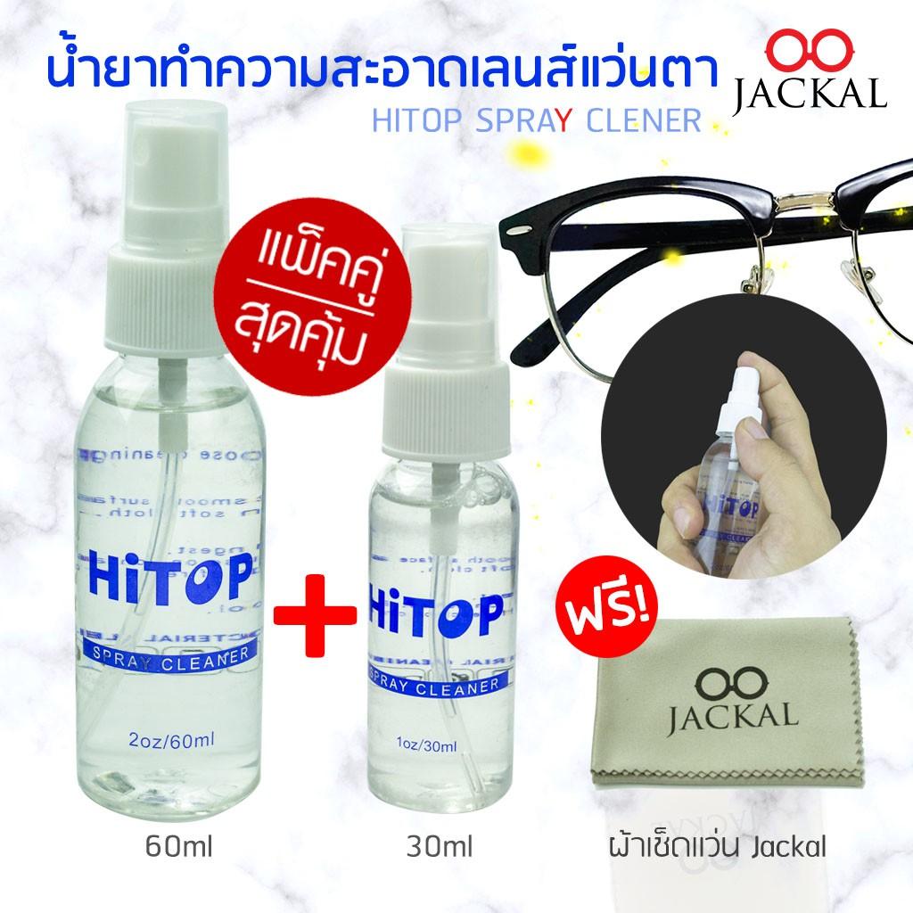 (สุดคุ้ม!!) น้ำยาทำความสะอาดแว่นตา ขวดใหญ่(60ml) + ขวดเล็ก(30ml) แถมฟรี!!!! ผ้าเช็ดแว่น J