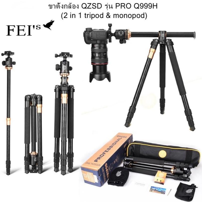 ขาตั้งกล้อง QZSD Q999H Pro Diamond Edition รุ่นใหม่ ปลายปี ขาตั้งกล้อง 2 in 1 Q-999H Tripod & Monopod aluminum T