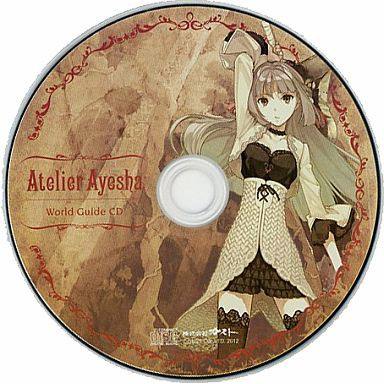 World Guide CD ( Atelier Ayesha )
