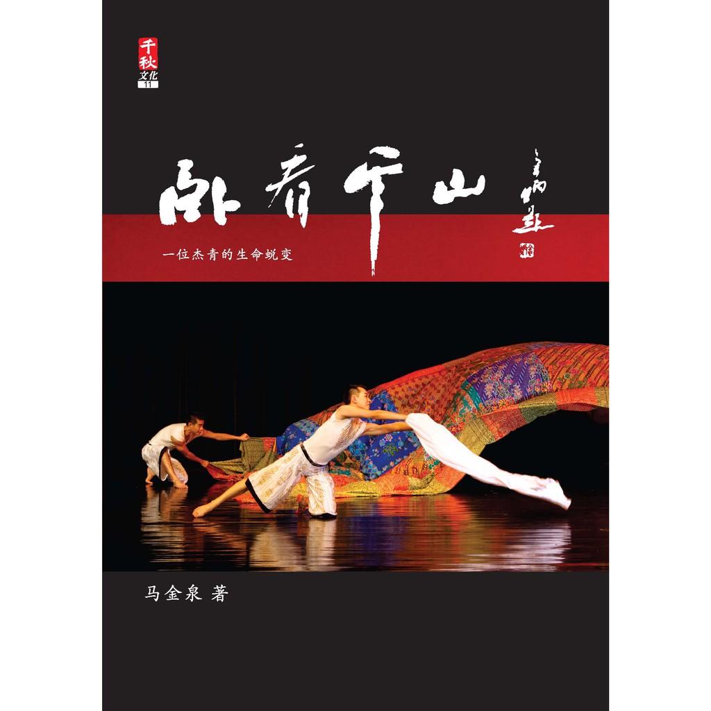 【 大将出版社 】卧看千山 - 舞蹈/共享空间/马金泉