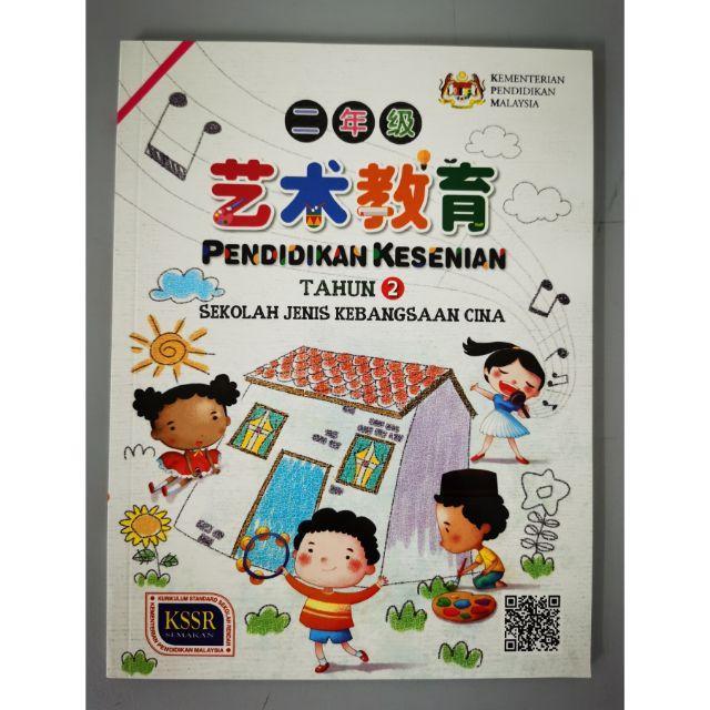 Sjkc Buku Teks Pendidikan Kesenian Tahun 2 Shopee Malaysia