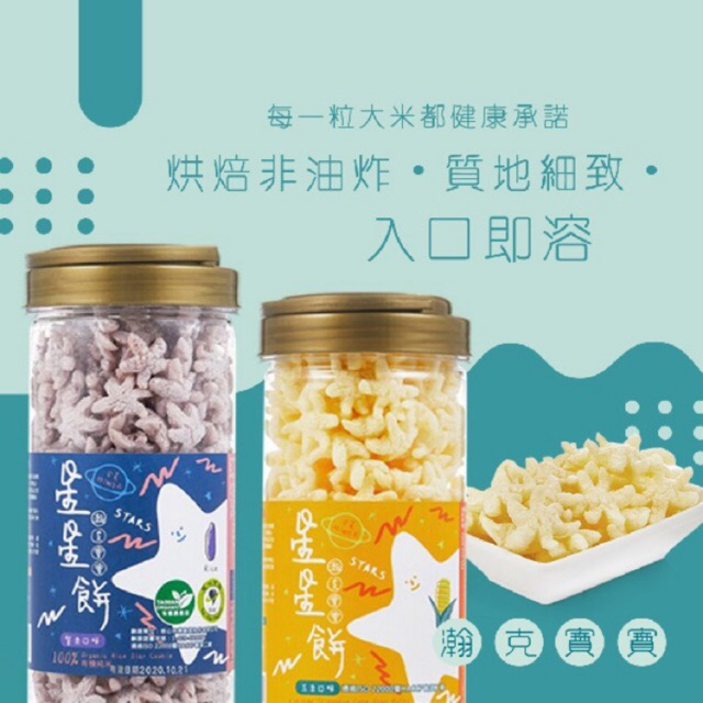 Hankbaby Organic Star Shape Rice Cracker/Puff 瀚克宝宝有机星星饼