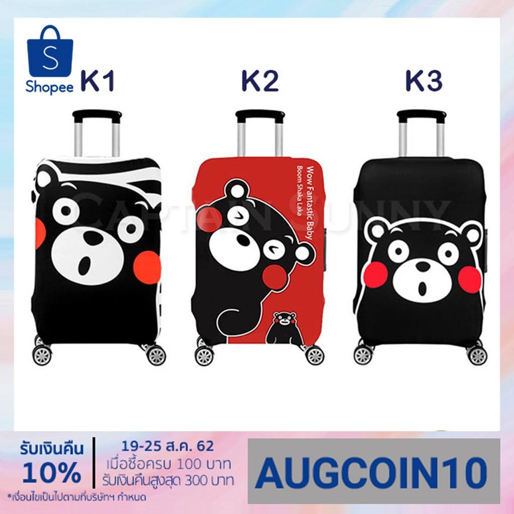 ใชโค้ด  AUGCOIN10 รับเงินคืน 10% ผ้าคลุมกระเป๋าเดินทาง - Kumamon Colle