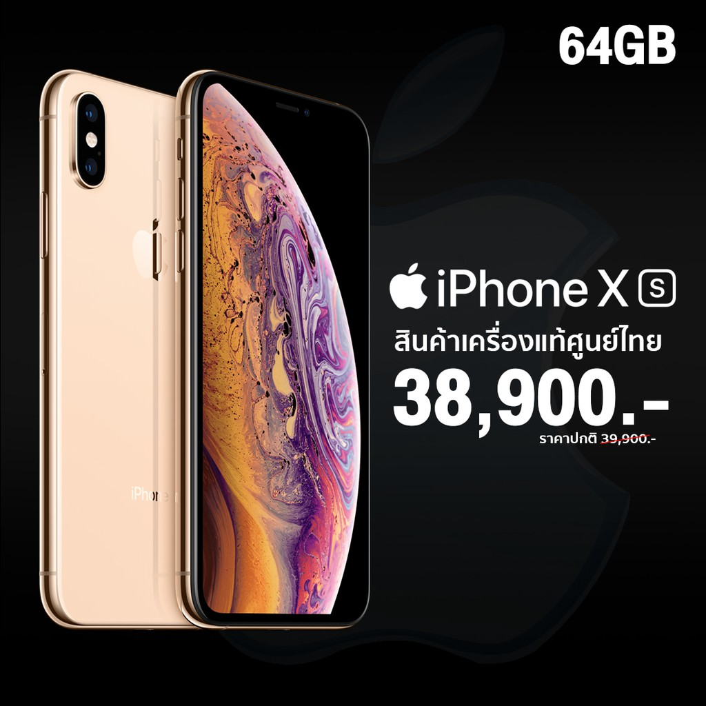 Apple iPhone Xs 64GB  สินค้าเครื่องแท้ศูน