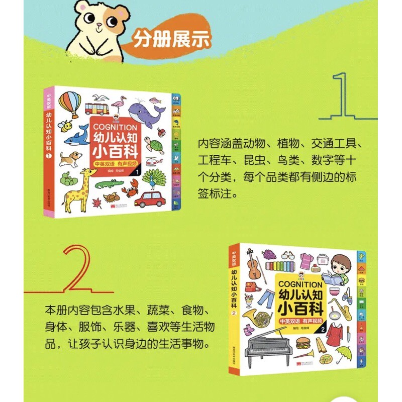 4Books/Set Hardcover Children's Cognitive Encyclopedia Chinese and English Bilingual Kids Picture Book 认知小百科宝宝 儿童绘本双语中