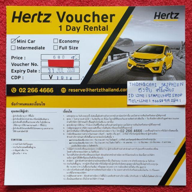 บัตร/คูปอง (ใหม่) รถเช่า เฮิรตซ์ / Hertz แบบขับเอง ร