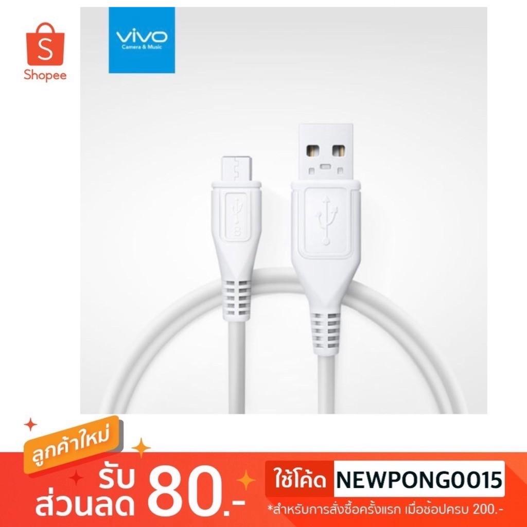 สายชาร์จ VIVO Micro USB แท้ ยาว 1เมตร รองรับกระแสไฟ 5V 2A รับประกัน 1 ป