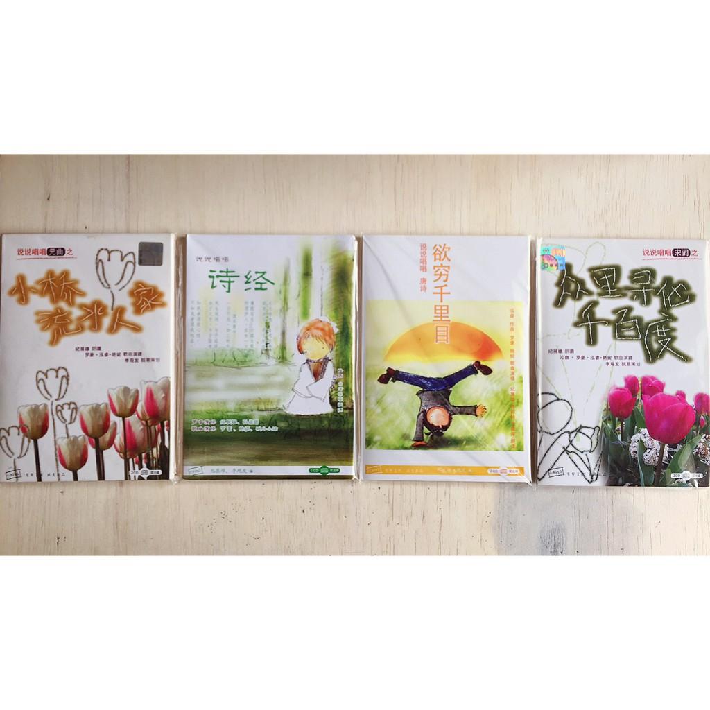 《唐诗》双CD《宋词》双CD《元曲》双CD《诗经》双CD 37.2度杂货店最原始的版本 20年出版路优惠呈现