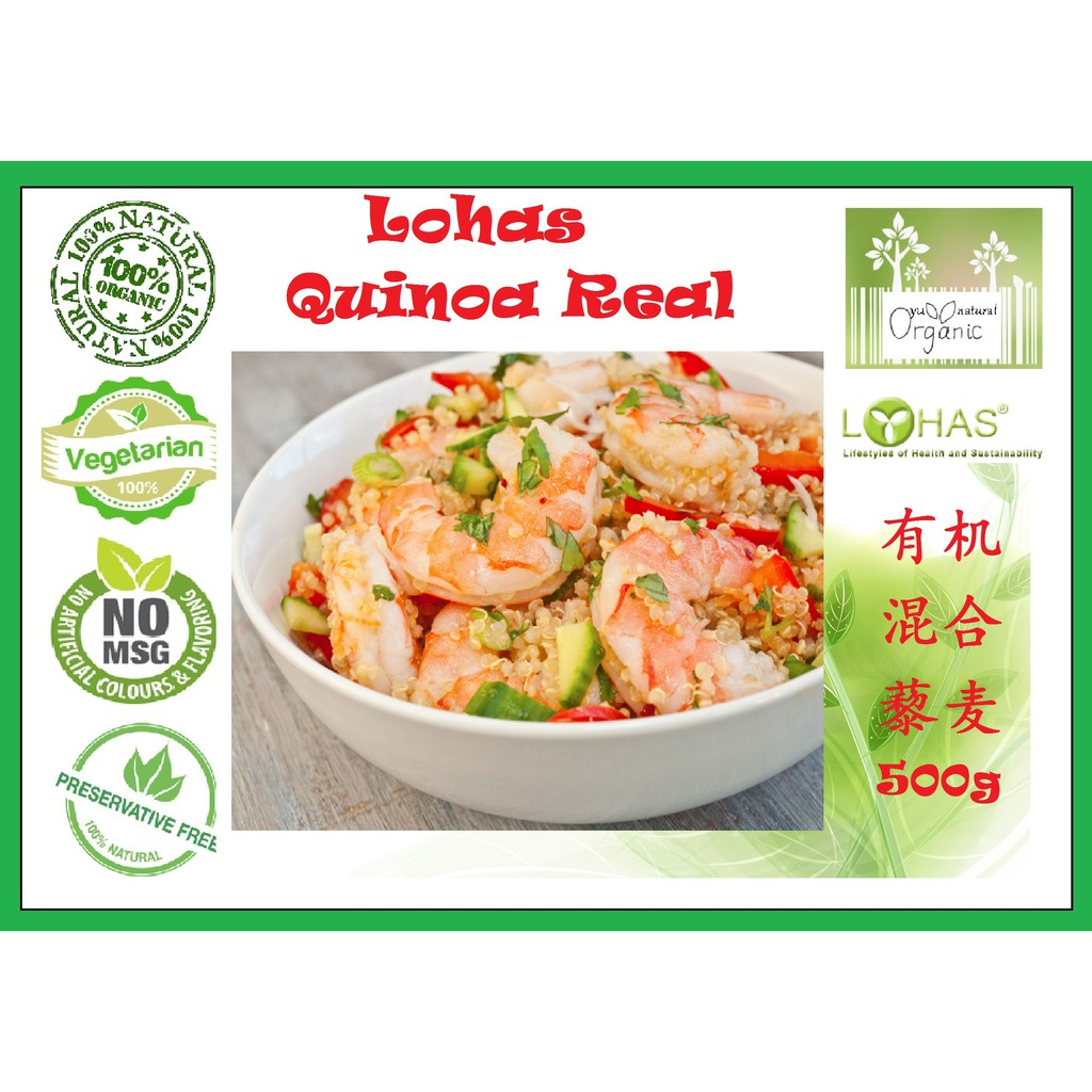 [LOHAS] Organic Quinoa Real 有机混合藜麦500g