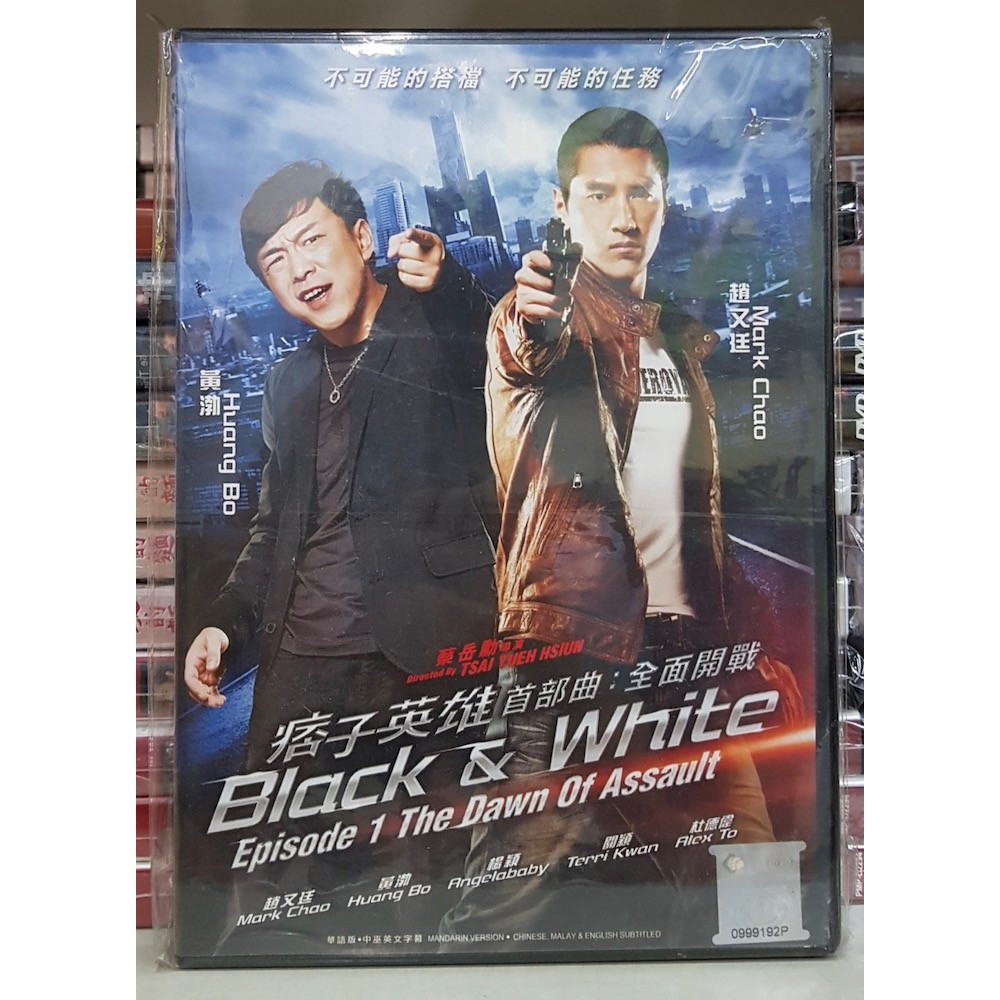 Taiwanese Movie DVD Black & White Episode 1 The Dawn of Assault 痞子英雄首部曲全面开战