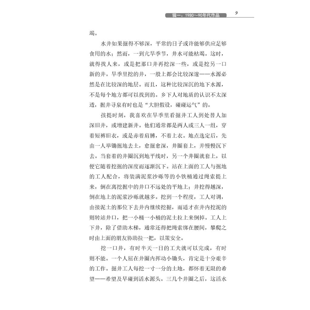 【 大将出版社 】百去不厌的地方 - 文学/散文集