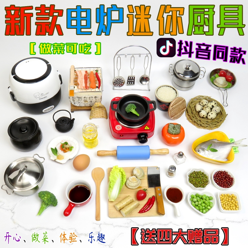 Mini Kitchen Cooking Real Cooking Set Japanese Food Play Cooking Small Kitchen Utensils Vibrato Same Children Play House Shopee Malaysia