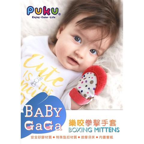 PUKU BABY GaGa Boxing Mittens Teether WITH BOX 拳擊手套(含收納盒) P10716