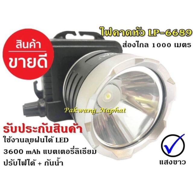 ไฟฉายคาดหัว ไฟฉายคาดศีรษะ ยี่ห้อ Leopard LED High Power Headlamp รุ่น LP-6689 แสงสีขาว(ใหม่ล่าสุด)รับประกันสินค้า ข