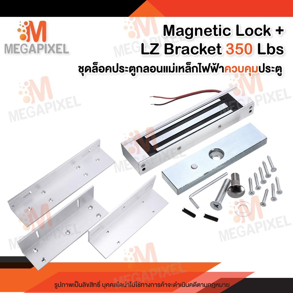 ชุดล็อคแม่เหล็กประตู Magnetic Lock 350 ปอนด์ และ ขายึดจับ LZ 350lbs