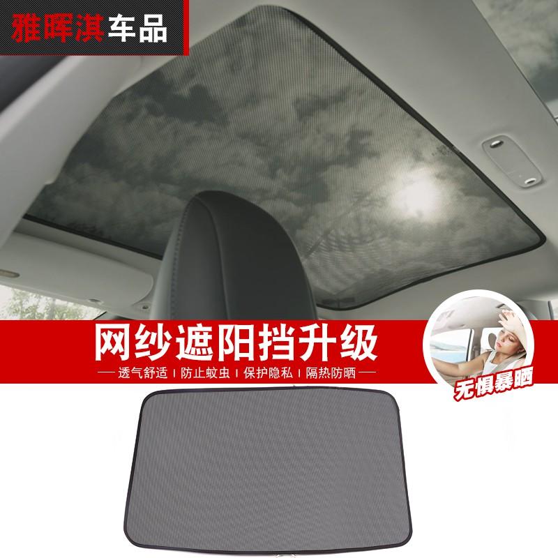 Luxury Car For Tesla The Model 3 Sky Window Screen Sun Shade Insulation