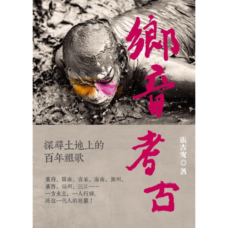 乡音考古-探寻土地上的百年祖歌 ~ 张吉安