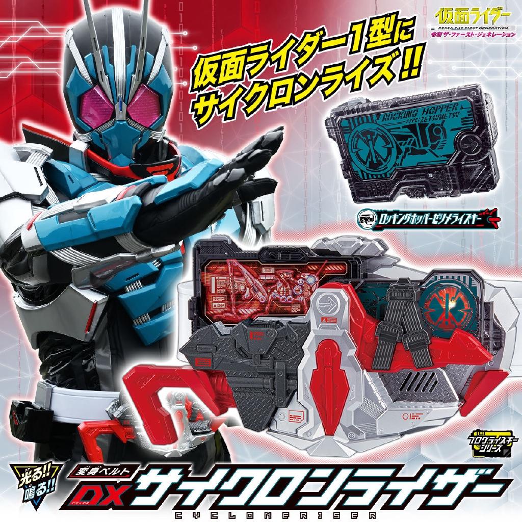 BANDAI Kamen Masked Rider 01 Zero-One DX Hiden Belt Driver Transformation Change