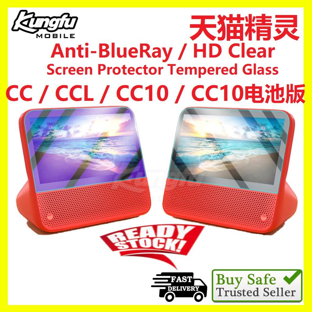 天猫精灵钢化玻璃保护膜 Tmall Genie CC/CCL/CC10/CC10电池版 Screen Protector Tempered Glass HD Clear/Anti-Blueray