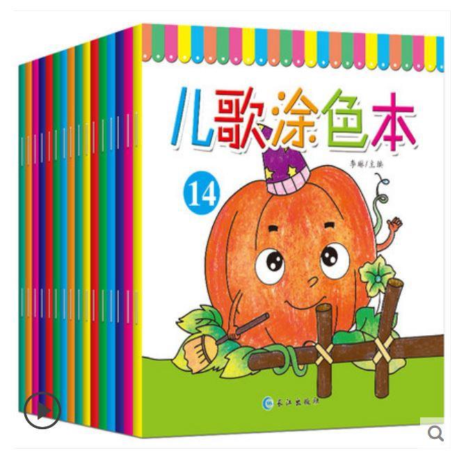 Ready Stock-Children coloring books 宝宝涂色画书学画画本儿童幼儿园涂鸦绘画本图画册填色本全16本 带口诀