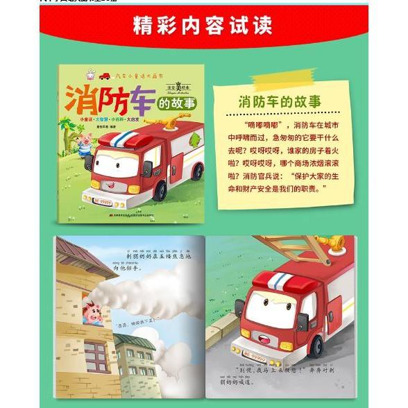 Ready Stock-Children vehicles books 汽车小童话大画书全10册男孩故事书