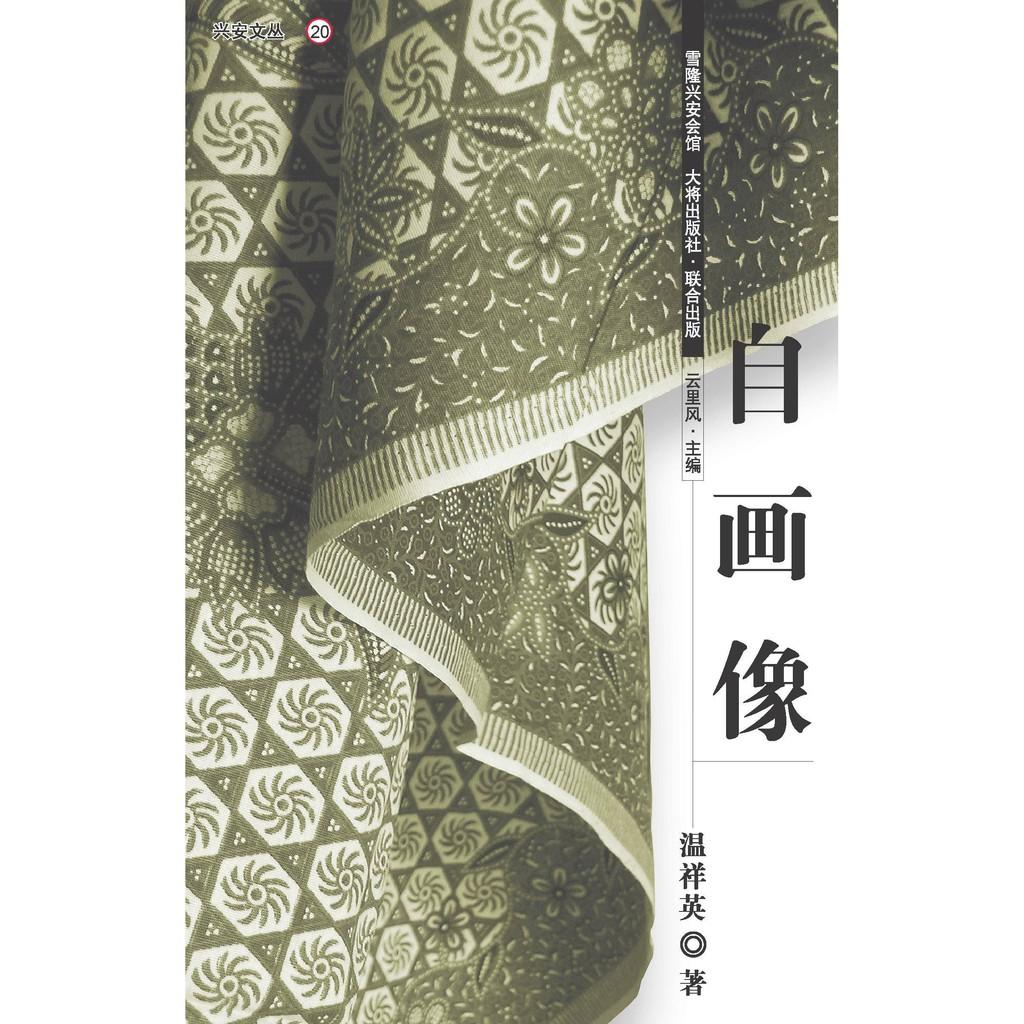 """【大将出版社】自画像 - 收錄 """"馬華現代小說先行者"""""""