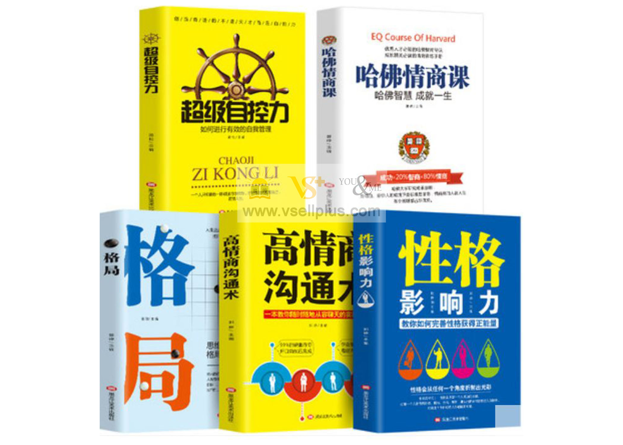 Ready Stock- Self help books 全5册超级自控力+ 格局+ 哈佛情商课 + 性格影响力+ 高情商沟通术
