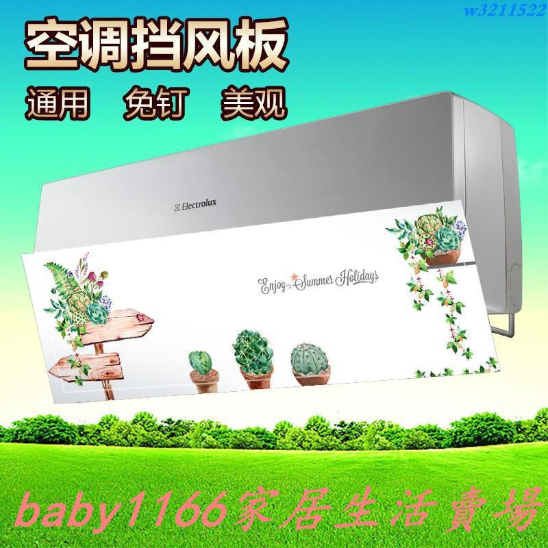 Wall Mounted Air Conditioner Cover Gree S Guide Bezel Monthly Defense Direct
